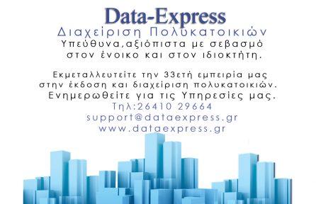 Προσωπικά Δεδομένα dataexpress γραφείο έκδοσης και διαχείρισης Κοινοχρήστων σε κτίρια και πολυκατοικίες