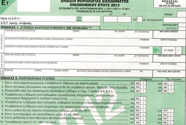 Τα κοινόχρηστα έξοδα στην φορολογική δήλωση