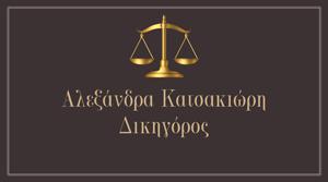 Αλεξανδρα Κατσακιώρη δικηγόρος Αγρινίου