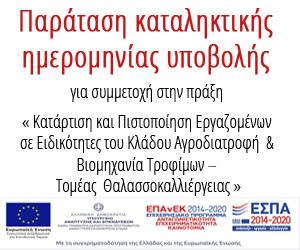 Επιμελητήριο Banner ΕΣΠΑ